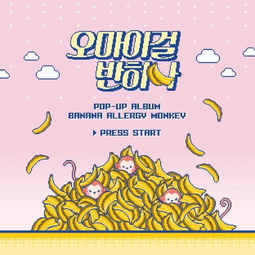 오마이걸 반하나 - 바나나 알러지 원숭이 앨범이미지