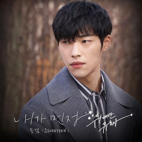 도겸 (SEVENTEEN) - 위대한 유혹자 OST Part.3 앨범이미지