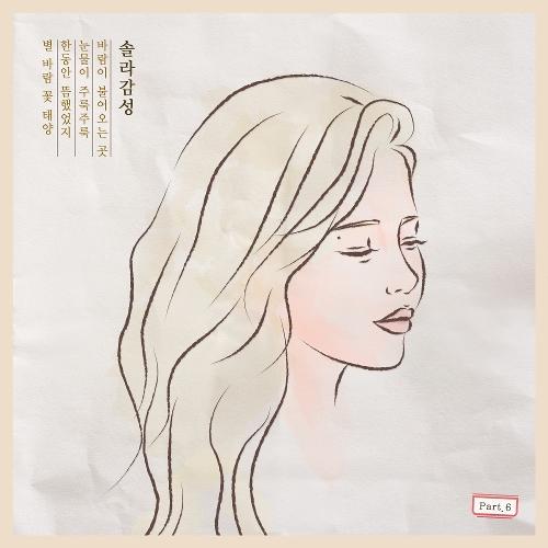 솔라 (마마무) - 솔라감성 Part.6 앨범이미지