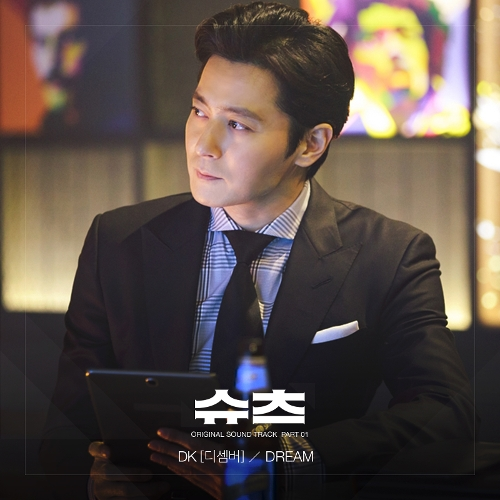 DK - Suits OST Part.1 앨범이미지