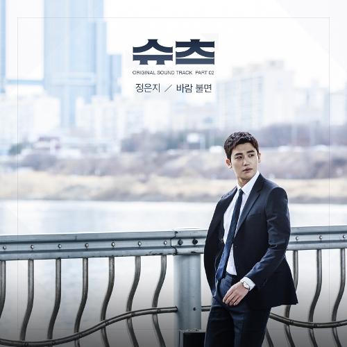 Suits OST Part.2 앨범이미지