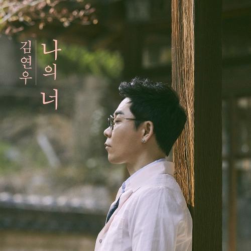 김연우 - 나의 너 앨범이미지