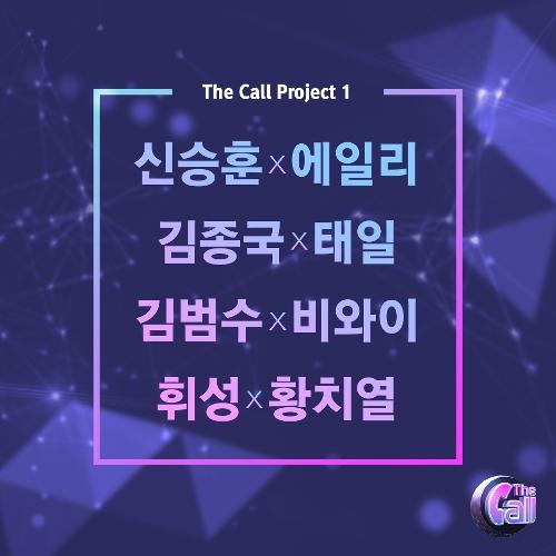 신승훈 - 더 콜 (The Call) 첫 번째 프로젝트 앨범이미지