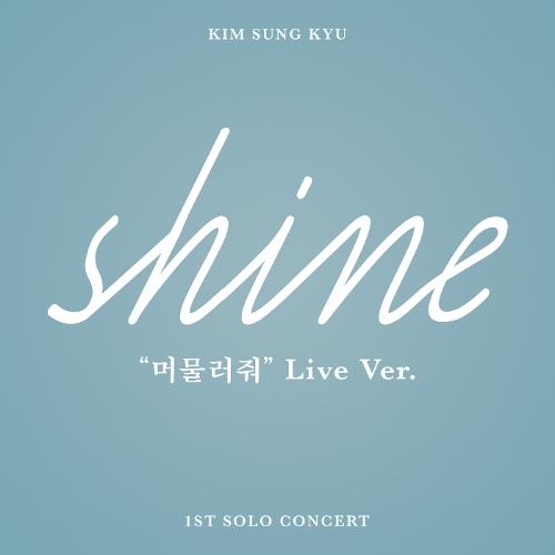 김성규 - Kim Sung Kyu SHINE Live 앨범이미지