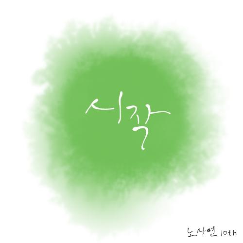 노사연 - 시작 앨범이미지