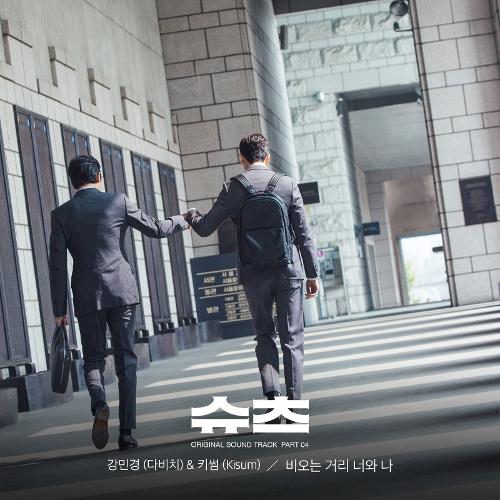 강민경 (다비치) - Suits OST Part.4 앨범이미지