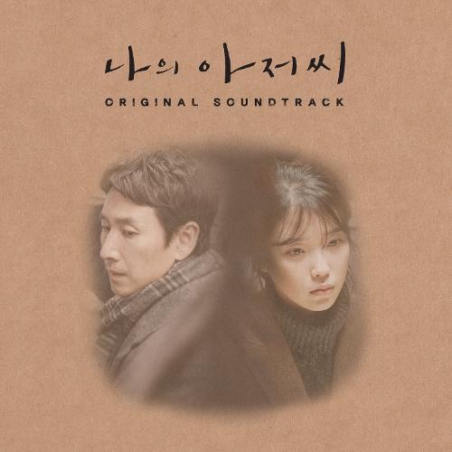 곽진언 - 나의 아저씨 OST 앨범이미지