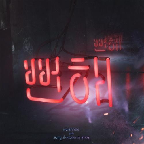 환희 - 뻔해 (Feat. 정일훈 of BTOB) 앨범이미지
