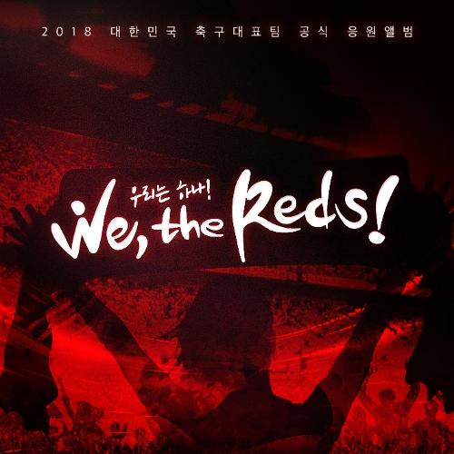 설하윤 - 2018 축구국가대표팀 응원앨범 `We, the Reds` 앨범이미지