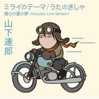 Yamashita Tatsuro - Theme Of Mirai / Music Train 앨범이미지