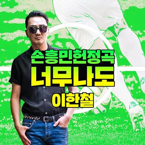 너무나도 (손흥민 헌정곡) 앨범이미지