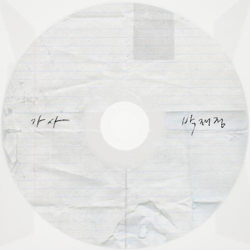 박재정 - 가사 앨범이미지