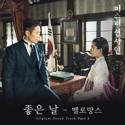 멜로망스 - 미스터 션샤인 OST Part.5 앨범이미지
