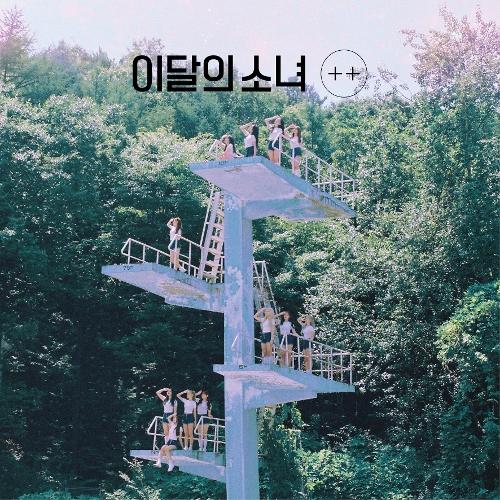 이달의 소녀 - [+ +] 앨범이미지