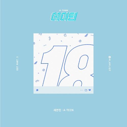 세븐틴 - A-TEEN Part.3 앨범이미지