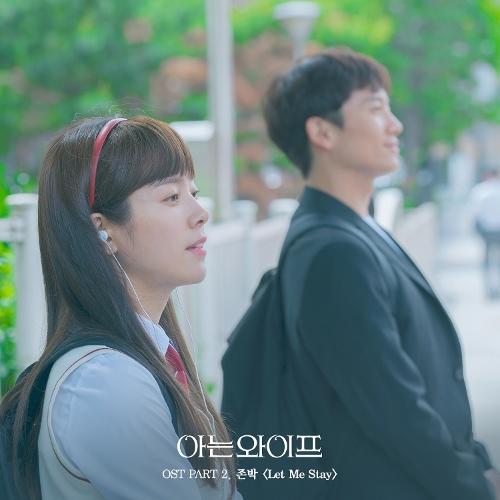존박 - 아는 와이프 OST Part.2 앨범이미지