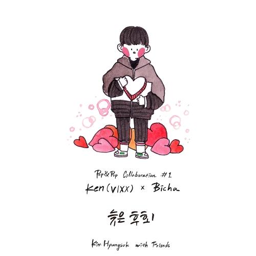 켄 (빅스) - 김형석 with Friends Pop & Pop Collaboration #1 Ken(VIXX) X Bicha 앨범이미지