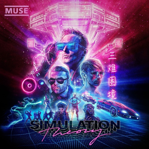Muse - Simulation Theory (Super Deluxe) 앨범이미지