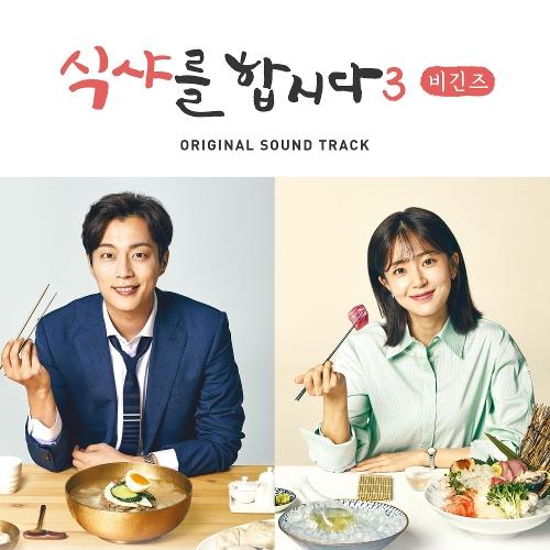 유주 (여자친구) - 식샤를 합시다3: 비긴즈 OST 앨범이미지