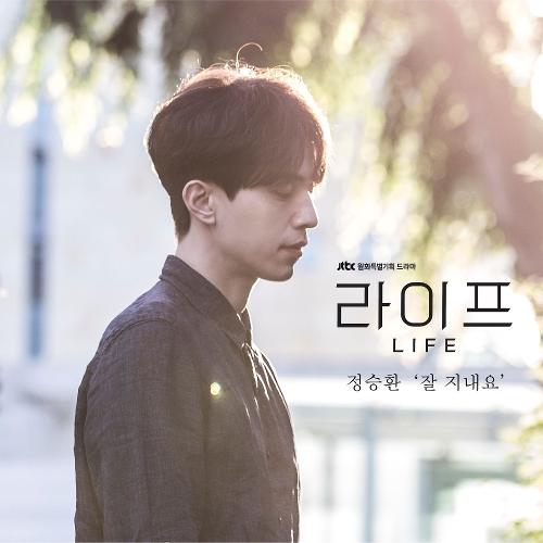 정승환 - 라이프 OST Part.6 앨범이미지