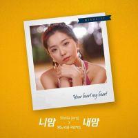 스텔라장 (Stella Jang) - 니맘내맘 앨범이미지