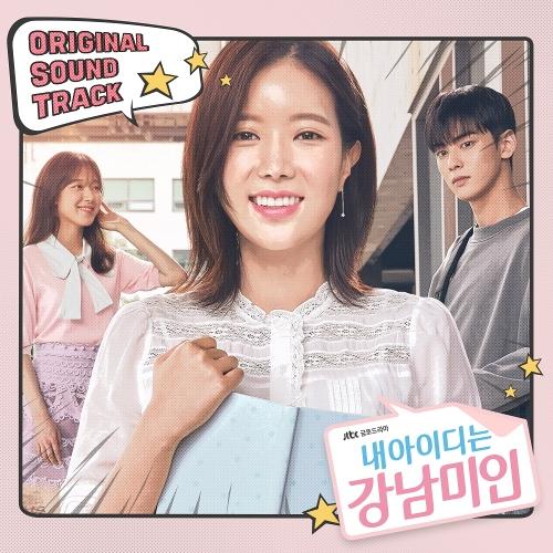 여은 (멜로디데이) - 내 아이디는 강남미인 OST 앨범이미지
