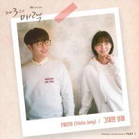 스텔라장 (Stella Jang) - 제3의 매력 (JTBC 금토드라마) OST - Part.1 앨범이미지