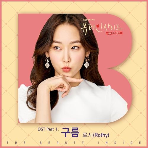 로시 (Rothy) - 뷰티 인사이드 OST Part.1 앨범이미지