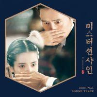 세정 (구구단) - 미스터 션샤인 OST 앨범이미지