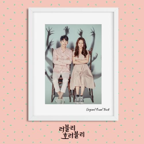 은하 (여자친구) - 러블리 호러블리 OST 앨범이미지