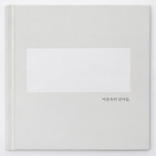 에피톤 프로젝트 - 마음속의 단어들 앨범이미지