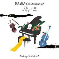 김형석 with Friends Pop & Pop Collaboration #2 유회승(N.Flying) X O.ZO 앨범이미지