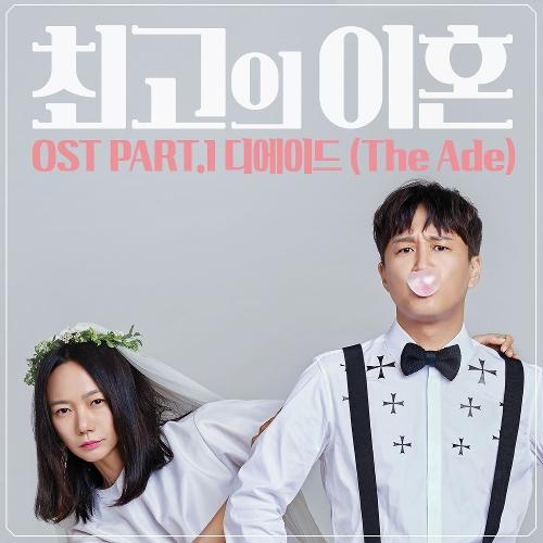 디에이드 (The Ade) - 최고의 이혼 OST Part.1 앨범이미지