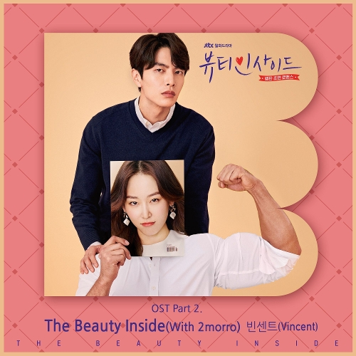 뷰티 인사이드 OST Part.2 앨범이미지