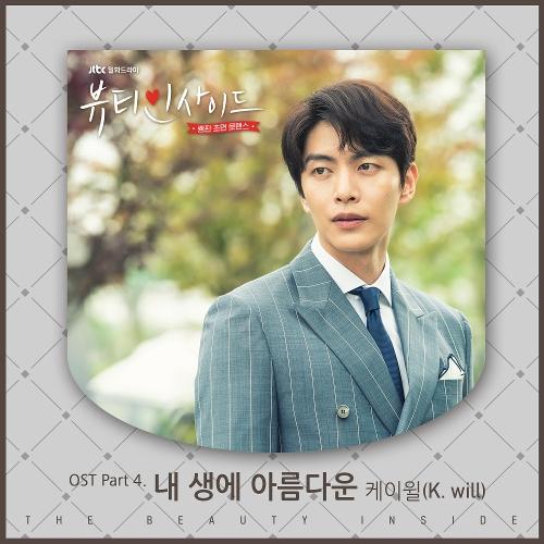 케이윌 - 뷰티 인사이드 OST Part.4 앨범이미지