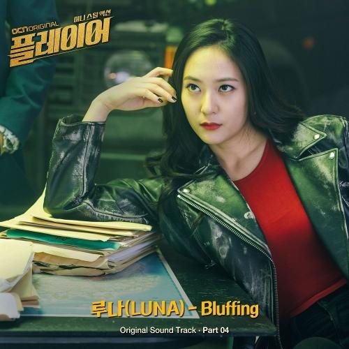 루나 (LUNA) - 플레이어 OST Part.4 앨범이미지