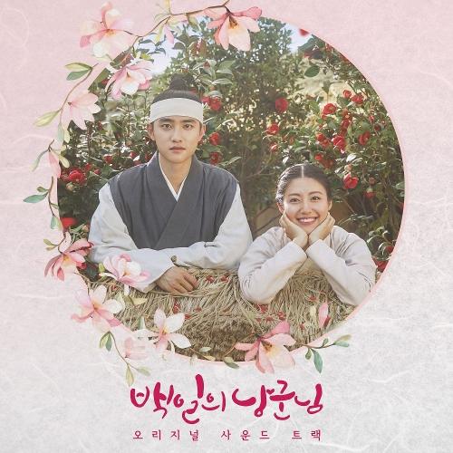 첸 (CHEN) - 백일의 낭군님 OST 앨범이미지