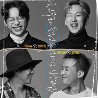 윤도현 x 정재일 - 친구와 우정을 지키는 방법 - 봄여름가을겨울 트리뷰트 Vol.2 앨범이미지