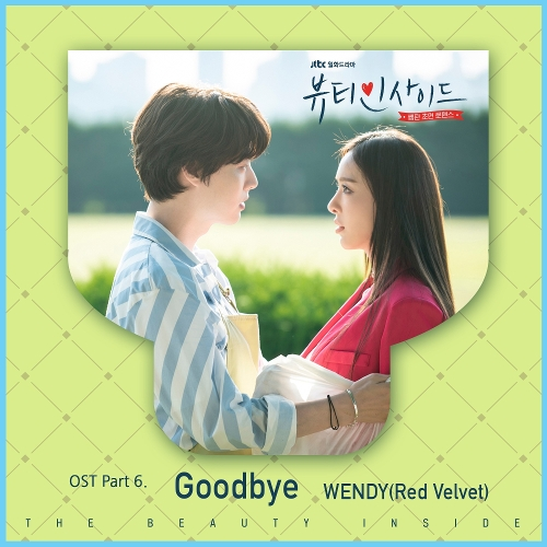 웬디 (WENDY) - 뷰티 인사이드 OST Part.6 앨범이미지