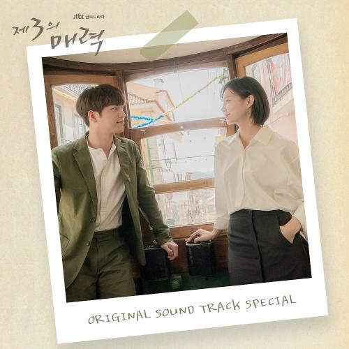 제3의 매력 (JTBC 금토드라마) Special OST 앨범이미지
