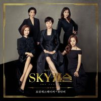 SKY 캐슬 OST Part. 1 앨범이미지