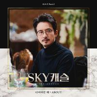 SKY 캐슬 OST Part.3 앨범이미지
