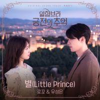 로꼬 - 알함브라 궁전의 추억 OST Part 1 앨범이미지