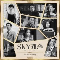 SKY 캐슬 OST Part.4 앨범이미지