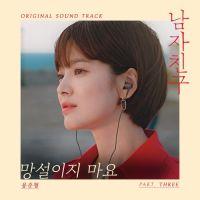 용준형 - 남자친구 OST Part 3 앨범이미지