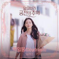 일레인 - 알함브라 궁전의 추억 OST Part 2 앨범이미지