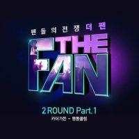 카더가든 (Car, the garden) - 더 팬 2ROUND Part.1 앨범이미지