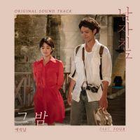 에릭남 (Eric Nam) - 남자친구 OST Part 4 앨범이미지