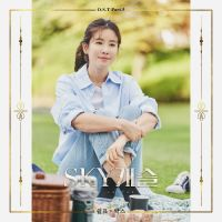 SKY 캐슬 OST Part.5 앨범이미지