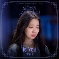 에일리 - 알함브라 궁전의 추억 OST Part 3 앨범이미지